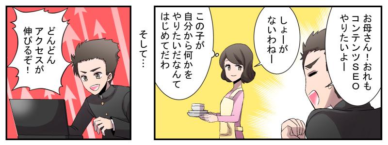 ショート漫画_006