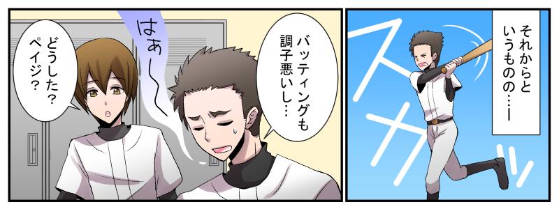 ショート漫画_003